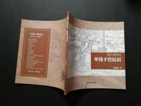 巴蜀乡土建筑丛书:单线手绘民居(私藏品好)