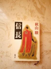 日文原版64开文库小说 信长 秋山骏