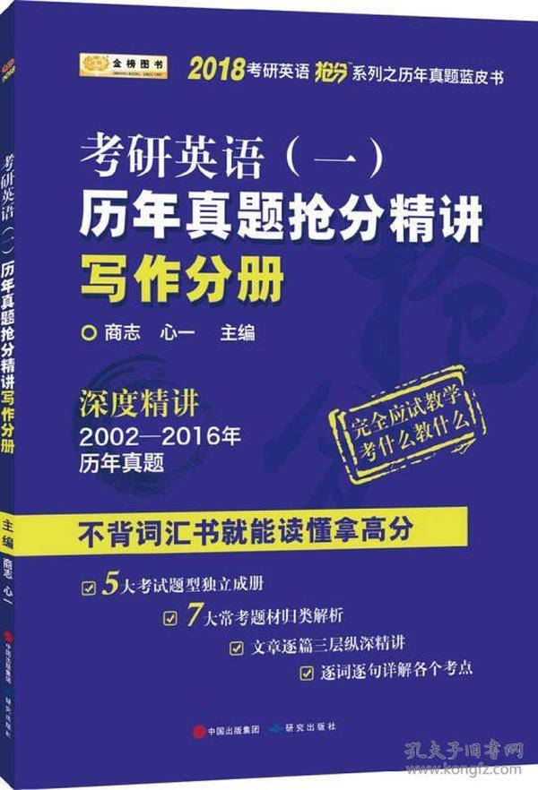 9787801689900考研英语(一)历年真题抢分精讲写作分册