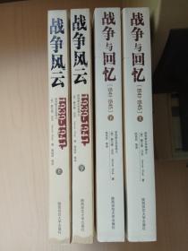 战争风云 ,战争回忆录   4册合售