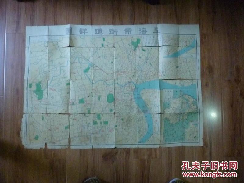 上海市街道详图..民国37年印...中国史地图表编纂社、马宗尧主编..