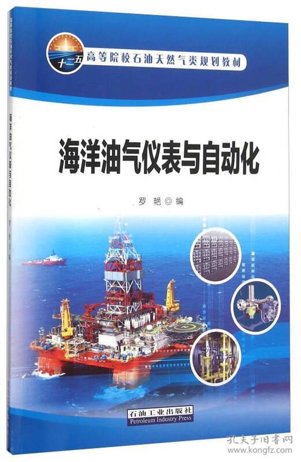 海洋油气仪表与自动化