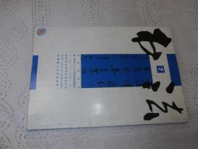 书法【7】2005年第7期