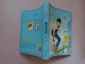 杨红樱成长小说系列 男生日记【实物拍图】