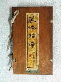 民国碑帖:篆法指南(原木夹板,线装两册全)