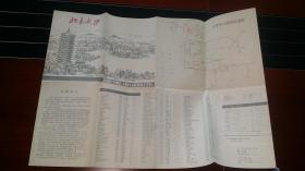 《北京大学校园平面图》完整一张:(80年代北京大学出版社初版,4开本,彩印,品好)