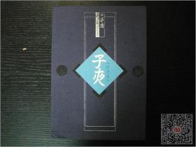 子夜 茅盾手迹本 1996年初版盒精装限量第352部