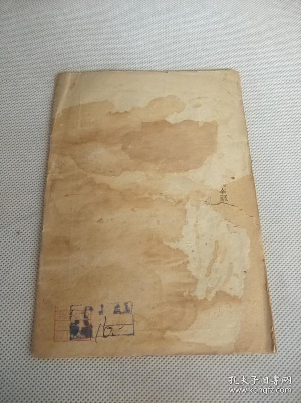 青年合作社印行《取消不平等条约》一册