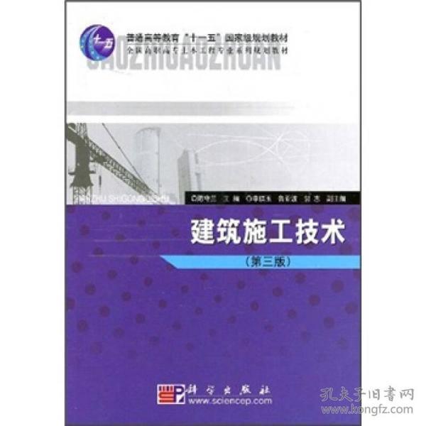 """普通高等教育""""十一五""""国家级规划教材:建筑施工技术(第3版)"""