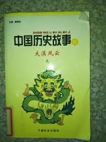 正版图书中国历史故事集大漠风云  元9787801460417