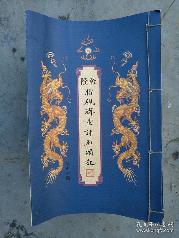 清朝时期的石头记!三十三本为一套的,从农村收来的!!