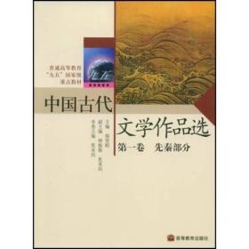 Selected Works of Ancient Chinese Literature (Vol. 1): Pre-Qin Part