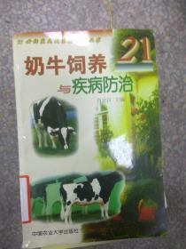 现货~奶牛饲养与疾病防治  9787810662512