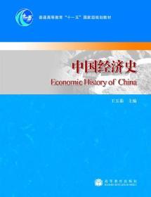 """普通高等教育""""十一五""""国家级规划教材:中国经济史"""