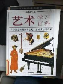 (正版现货~)中国学生艺术学习百科9787200059090