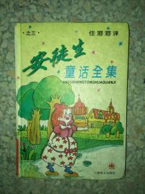 正版图书安徒生童话全集.3    9787532718221