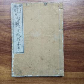 明治14年(1881年) 和刻本《小学初等作文教授本》上册     学习单语单句,接续文法等  日本文章教科书