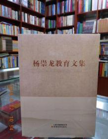 杨崇龙教育文集