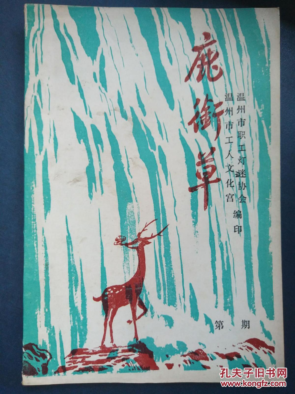【鹿衔草(1991年总第28期)】税法灯谜集锦,省(自治区)图片