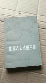 世界人文地理手册