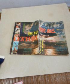 创刊号《世纪》93年一版一印,本刊杂志社编辑出版
