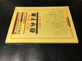 汉字书写指导手册