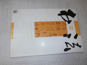 书法【12】2005年第12期