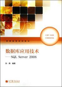 普通高等院校教材·数据库应用技术:SQL Server 2008