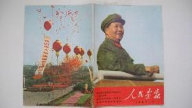 1967年人民画报社出版发行《人民画报》(第1期)(多页大幅毛林像)