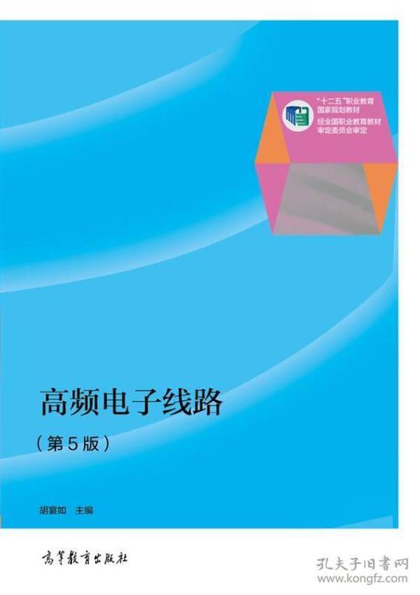 """高频电子线路(第5版)/""""十二五""""职业教育国家规划教材"""