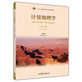 """计量地理学(第2版)/""""十二五""""普通高等教育本科国家级规划教材"""