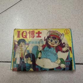 连环画---IQ博士 1-4集全 盒装