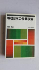 日文原版   戦后日本の产业政策  馆藏   32开