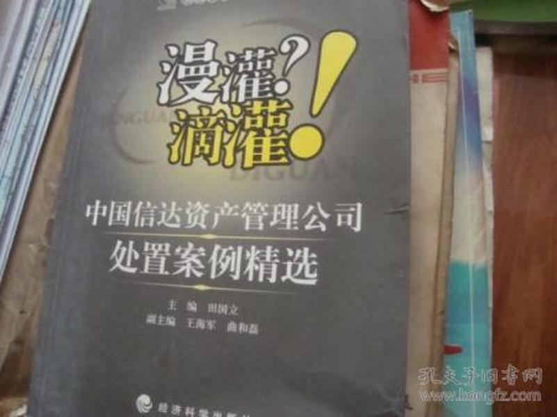 漫灌 滴灌 中国信达资产管理股份有限公司资产管理案例精选