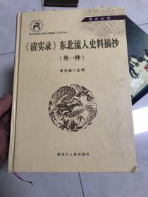 《清实录》东北流人史料摘抄(外一种)  黑水丛书!14