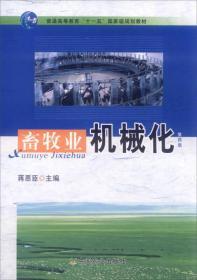 畜牧业机械化(第四版)