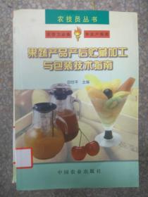 现货~果蔬产品产后贮藏加工与包装技术指南——农技员丛书 9787109064461