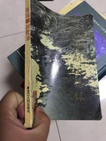 张瑞麟回忆录 签名盖章本!毛笔签名!