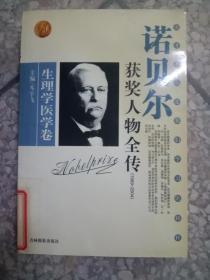 【现货~】诺贝尔获奖人物全传:生理学医学卷1989-2004     9787806065228
