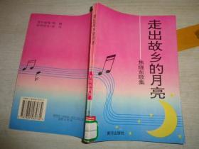 走出故乡的月亮:  焦燧东歌集