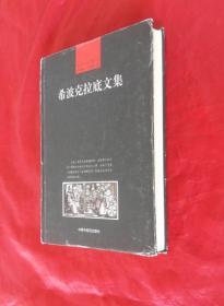 《希波克拉底文集》【正版硬精装】一版一印