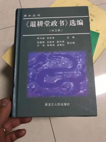 黑水丛书 13 ~ 退耕堂政书选编