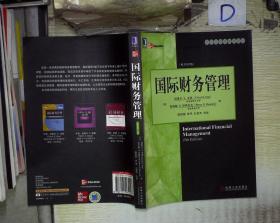 国际财务管理(原书第5版) 。、、