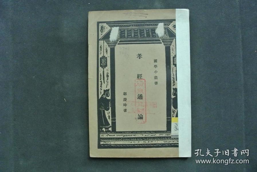 孔网独一本【民国版】孝敬通论(国学小丛书)
