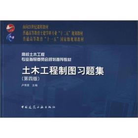 面向21世纪课程教材:土木工程制图习题集(第4版)