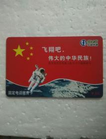 中国网通;中国网通  ;固定电话缴费卡(飞翔吧,伟大的中华民族)