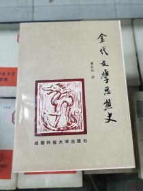 金代文学思想史(90年初版  印量1000册)