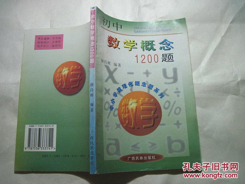 【图】数学民族作文1200题(馆藏)_广西初中出初中a数学的你概念难忘图片