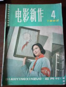 电影新作(1982年4)