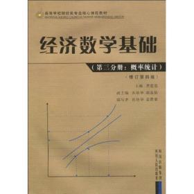 9787220069116经济数学基础(第三分册 概率统计)